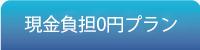 現金0円プラン