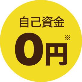 自己資金0円
