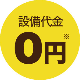 設備代金0円