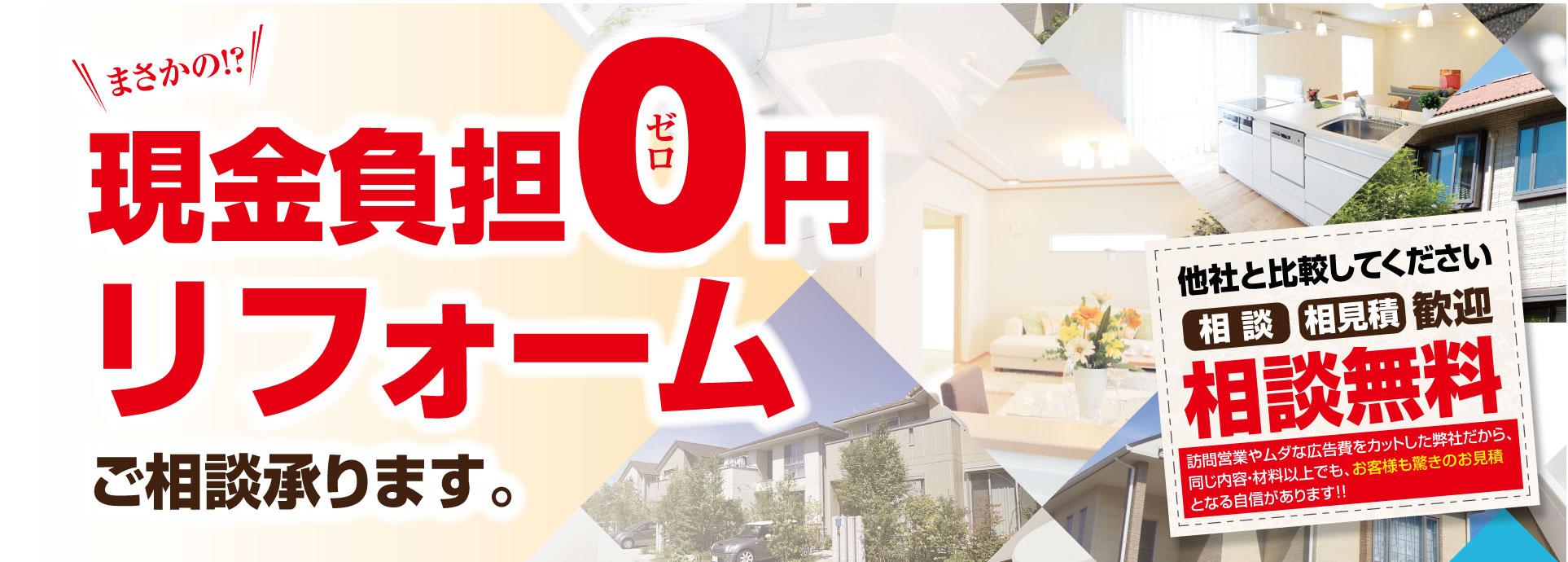 現金負担0円でのリフォーム・外壁塗装のご相談承ります。