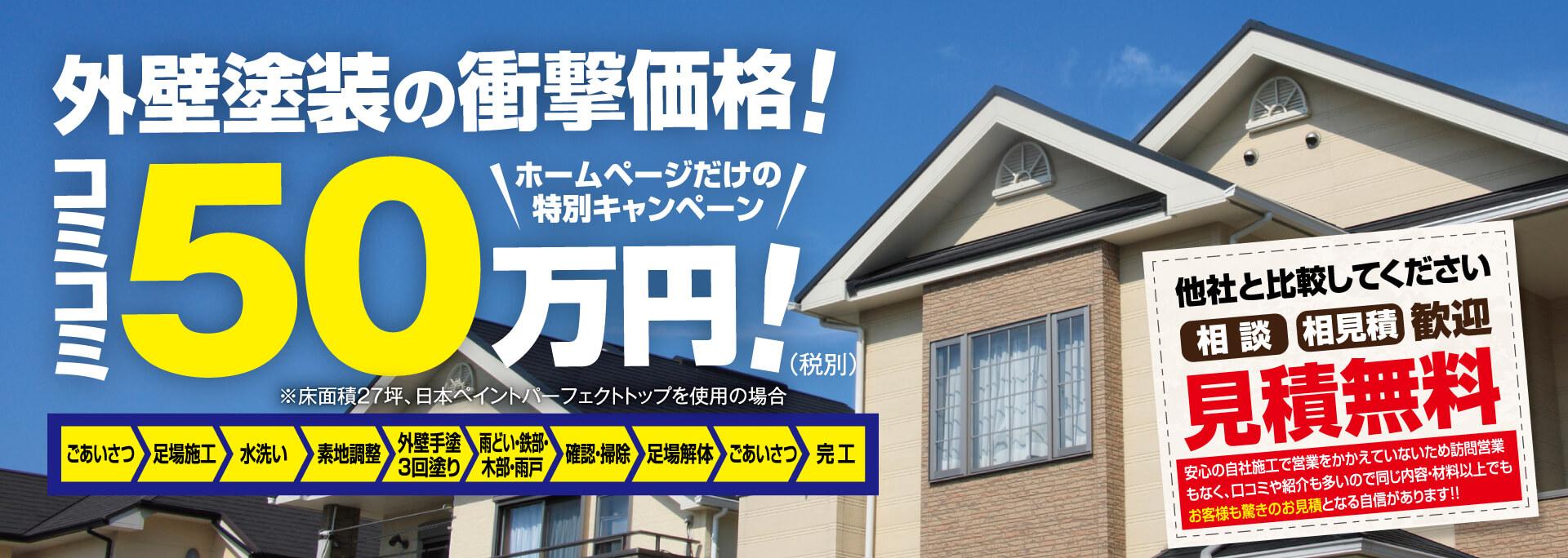 外装塗装の衝撃価格!コミコミ50万円!