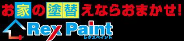 Rex Paint|兵庫県加古川市・高砂市・加古郡稲美町・加古郡播磨町・三木市・小野市・神戸市西区・明石市の手塗り外装塗装でお探しなら衝撃価格のレクスペイント